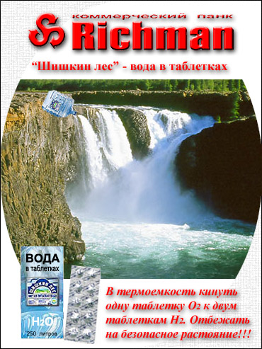 ''Шишкин Лес'' - вода в